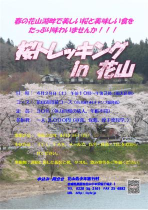 H30.04「桜トレッキングin花山」パンフ